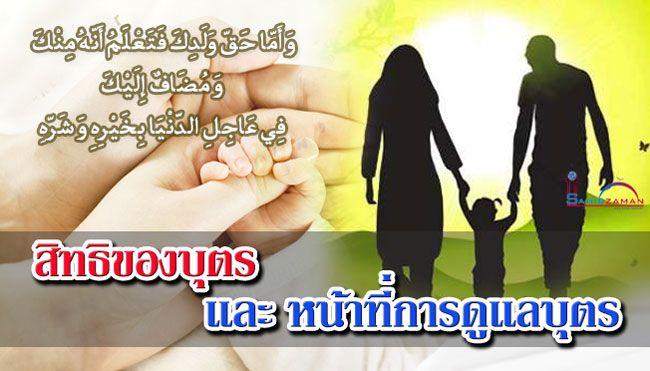 สิทธิของบุตร และ หน้าที่การดูแลบุตร