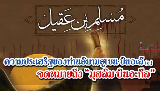 """ความประเสริฐของท่านอิมามฮูเซน บินอะลี (อ.) ตอนที่ 5 จดหมายถึง """"มุสลิม บินอะกีล"""""""