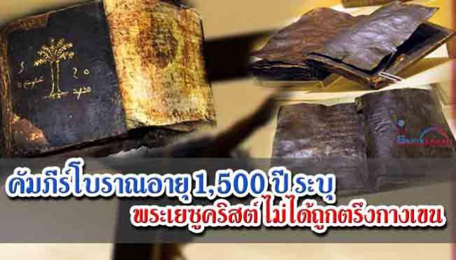 คัมภีร์โบราณอายุ 1,500 ปี ระบุ พระเยซูคริสต์ ไม่ได้ถูกตรึงกางเขน
