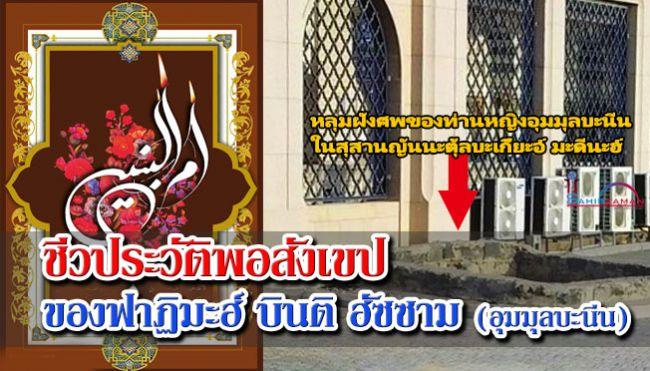 ชีวประวัติพอสังเขป ของฟาฏิมะฮ์ บินติ ฮัซซาม (อุมมุลบะนีน)