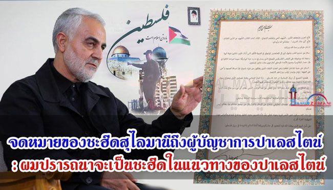 จดหมายของชะฮีดสุไลมานีถึงผู้บัญชาการปาเลสไตน์ : ผมปรารถนาจะเป็นชะฮีดในแนวทางของปาเลสไตน์