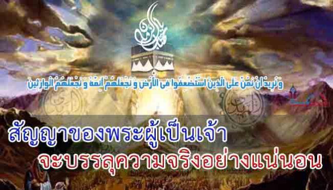 สัญญาของพระผู้เป็นเจ้าจะบรรลุความจริงอย่างแน่นอน