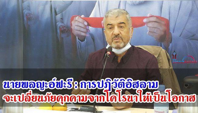 นายพลญะอ์ฟะรี : การปฏิวัติอิสลามจะเปลี่ยนภัยคุกคามจากโคโรนาให้เป็นโอกาส