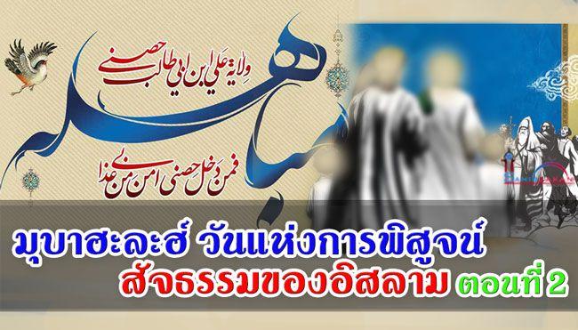 มุบาฮะละฮ์ วันแห่งการพิสูจน์สัจธรรมของอิสลาม ตอนที่ 2