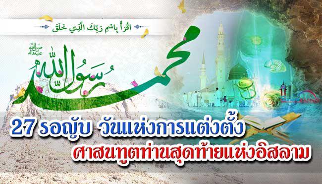 27 รอญับ วันมับอัษ วันแห่งการแต่งตั้งศาสนทูตท่านสุดท้ายแห่งอิสลาม