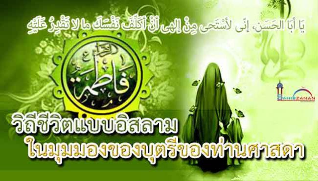 วิถีชีวิตแบบอิสลามในมุมมองของบุตรีของท่านศาสดา(ซ็อลฯ)