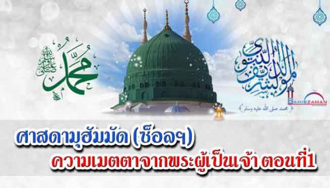 ศาสดามุฮัมมัด (ซ็อลฯ) ความเมตตาจากพระผู้เป็นเจ้า ตอนที่1