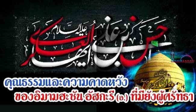 คุณธรรมและความคาดหวังของอิมามฮะซัน อัสกะรี (อ.) ที่มียังผู้ศรัทธา