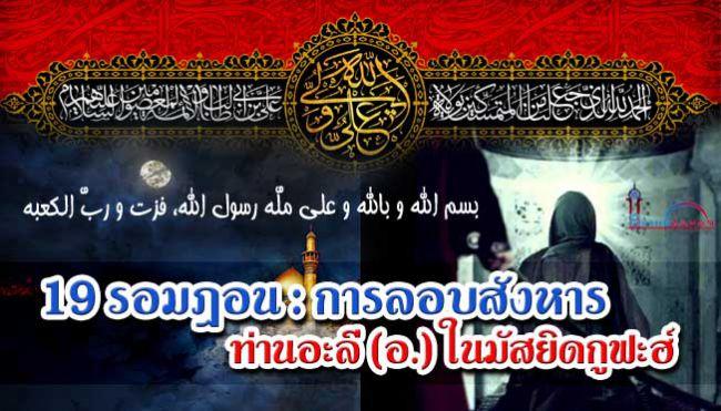 19 รอมฎอน : การลอบสังหารท่านอะลี (อ.) ในมัสยิดกูฟะฮ์
