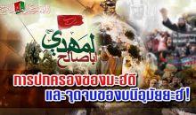 การปกครองของมะฮ์ดี และจุดจบของบนีอุมัยยะฮ์!