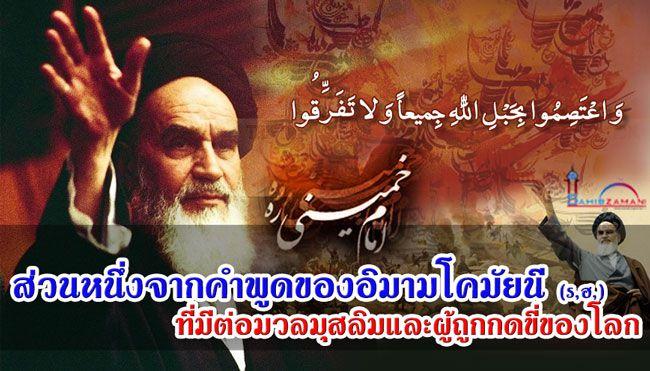 ส่วนหนึ่งจากคำพูดของอิมามโคมัยนี ที่มีต่อมวลมุสลิมและผู้ถูกกดขี่ของโลก
