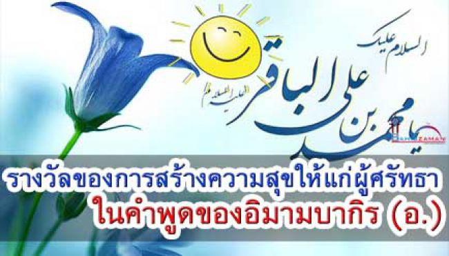 รางวัลของการสร้างความสุขให้แก่ผู้ศรัทธา ในคำพูดของอิมามบากิร (อ.)