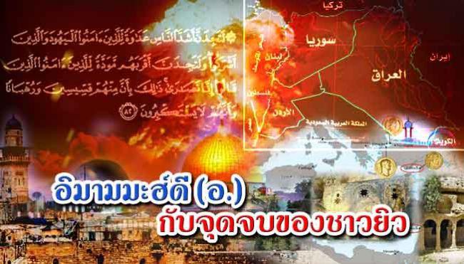 อิมามมะฮ์ดี (อ.) กับจุดจบของชาวยิว