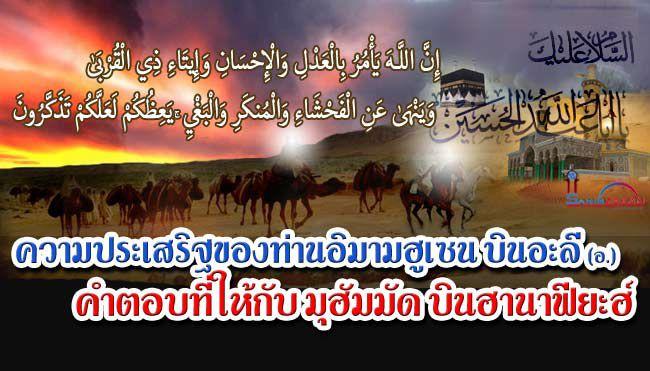 ความประเสริฐของท่านอิมามฮูเซน บินอะลี (อ.) ตอนที่ 8 จากมักกะฮ์ถึงกัรบะลาอ์ : คำตอบที่ให้กับ มุฮัมมัด บินฮานาฟียะฮ์