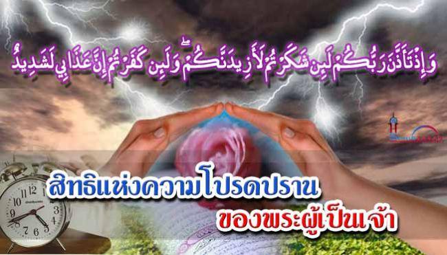 สิทธิแห่งความโปรดปรานของพระผู้เป็นเจ้า