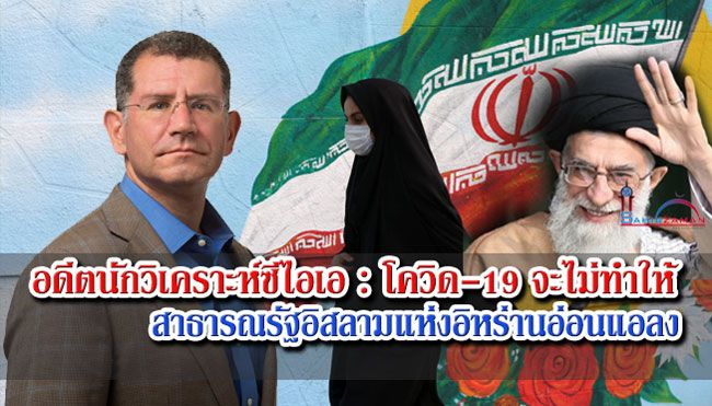 อดีตนักวิเคราะห์ซีไอเอ : โควิด-19 จะไม่ทำให้สาธารณรัฐอิสลามแห่งอิหร่านอ่อนแอลง