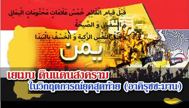 เยเมน ดินแดนสงคราม ในวิกฤตการณ์ยุคสุดท้าย (อาคิรุซซะมาน)
