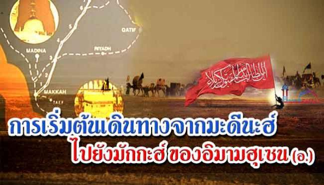 การเริ่มต้นเดินทางจากมะดีนะฮ์ไปยังมักกะฮ์ ของอิมามฮุเซน (อ.)