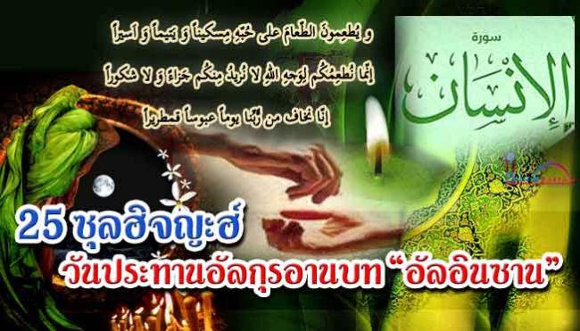 วันที่ 25 ซุลฮิจญะฮ์ วันประทานอัลกุรอานบท อัลอินซาน