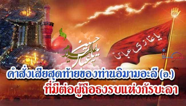 คำสั่งเสียสุดท้ายของท่านอิมามอะลี (อ.) ที่มีต่อผู้ถือธงรบแห่งกัรบะลา