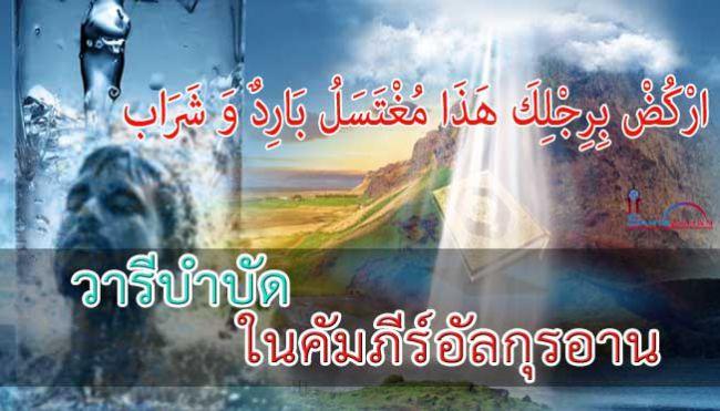 วารีบำบัดในคัมภีร์อัลกุรอาน