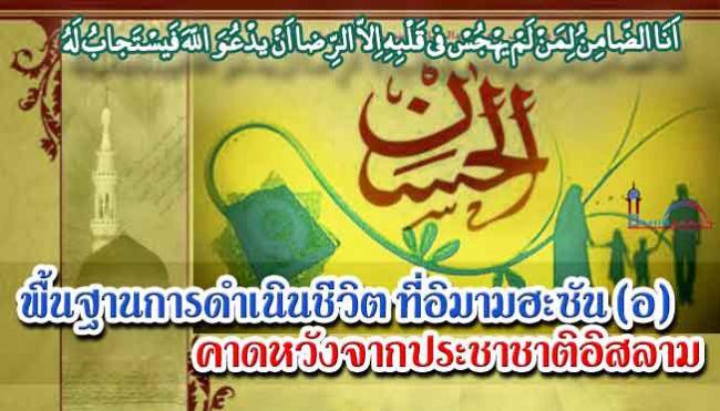 พื้นฐานการดำเนินชีวิต ที่อิมามฮะซัน (อ) คาดหวังจากประชาชาติอิสลาม