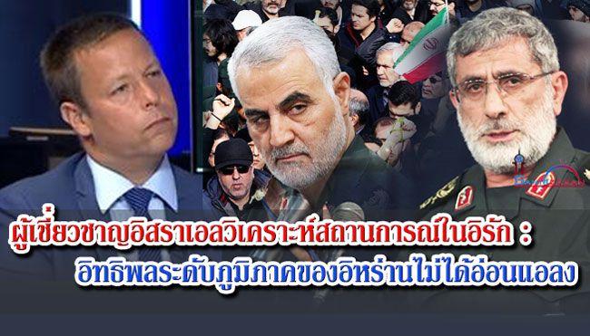 ผู้เชี่ยวชาญอิสราเอลวิเคราะห์สถานการณ์ในอิรัก : กออานีเติมเต็มที่ว่างของสุไลมานี / อิทธิพลระดับภูมิภาคของอิหร่านไม่ได้อ่อนแอลง