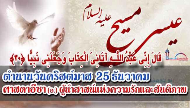 ตำนานวันคริสต์มาส 25 ธันวาคม ศาสดาอีซา (อ.) ผู้นำสาสน์แห่งความรักและสันติภาพ