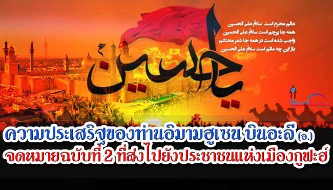 ความประเสริฐของท่านอิมามฮูเซน บินอะลี (อ.) ตอนที่ 10 จดหมายฉบับที่ 2 ที่ส่งไปยังประชาชนแห่งเมืองกูฟะฮ์