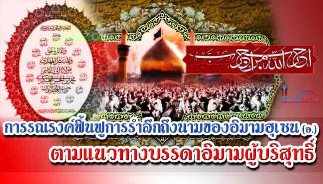 การรณรงค์และฟื้นฟูรำลึกถึงนามของอิมามฮุเซน (อ.) ตามแนวทางของบรรดาอิมามผู้บริสุทธิ์