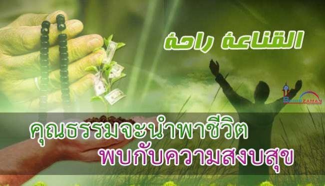 คุณธรรมจะนำพาชีวิตพบกับความสงบสุข