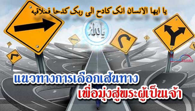 แนวทางการเลือกเส้นทางเพื่อมุ่งสู่พระผู้เป็นเจ้า