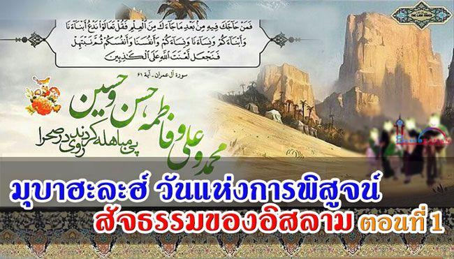 มุบาฮะละฮ์ วันแห่งการพิสูจน์สัจธรรมของอิสลาม ตอนที่ 1