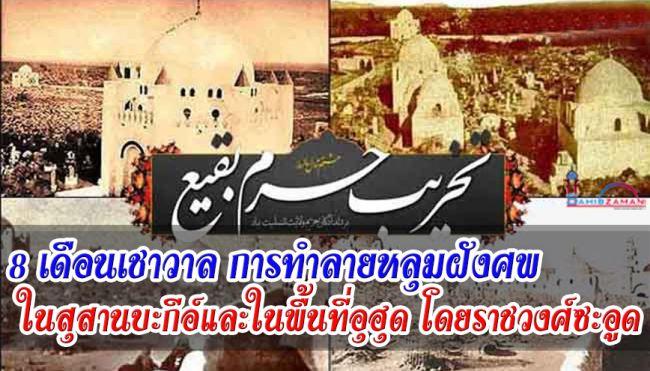 8 เดือนเชาวาล การทำลายหลุมฝังศพในสุสานบะกีอ์และในพื้นที่อุฮุด โดยราชวงศ์ซะอูด
