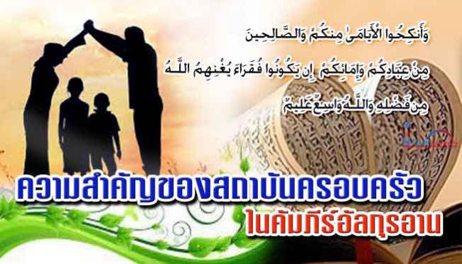 ความสำคัญของสถาบันครอบครัวในคัมภีร์อัลกุรอาน