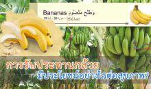 การรับประทานกล้วยมีประโยชน์อย่างไรต่อสุขภาพ?