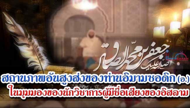 สถานภาพอันสูงส่งของท่านอิมามซอดิก (อ.) ในมุมมองของบรรดานักวิชาการผู้มีชื่อเสียงของอิสลาม
