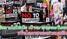 อิสลามโมโฟเบีย เป้าหมายของตะวันตกหรือโอกาสของมวลมุสลิม