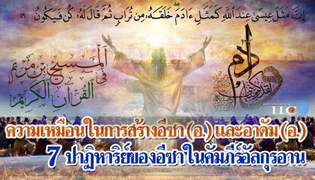 ความเหมือนในการสร้างอีซา(อ.)และอาดัม (อ.) 7ปาฏิหาริย์ของอีซาในคัมภีร์อัลกุรอาน